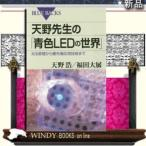 Yahoo!WINDY BOOKS on line天野先生の青色LEDから分かる結晶学入門    /   講談社   /  天野浩