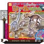 じぶんでつくるホネホネ きょうりゅう シールずかん 福井県立恐竜博物館 (どうぶつアルバム)グループ・コロンブス
