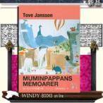 Yahoo!WINDY BOOKS on lineムーミンパパの思い出  新装版    / ヤンソン  著 - 講談社