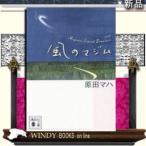 風のマジム    / 原田マハ  著 - 講談社
