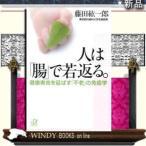 人は「腸」で若返る。  健康寿命を延ばす「不老」の免疫学    / 藤田紘一郎  著 - 講談社