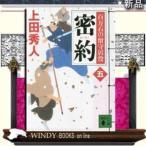 百万石の留守居役  密約  5    / 上田秀人  著 - 講談社
