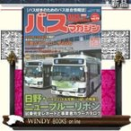 BUS magazine  vol.75  講談社