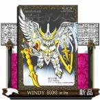 新装版新SDガンダム外伝 騎士ガンダム 鎧闘神戦記 (KCデラックス)ほしの 竜一