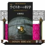 最新  ウイスキーの科学 熟成の香味を生む驚きのプロセス (ブルーバックス)古賀 邦正 / 内容:世界の五大ウイスキーの中で、いま..