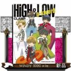 HiGH&LOWg-sword (ワイドKC 週刊少年マガジン)CLAMP