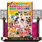 NHKおかあさんといっしょ放送60周年記念アルバムおかあさん