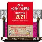 赤本公認心理師国試対策    2021