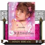 NMB48  吉田朱里 ビューティーフォトブック IDOL MAKE BIBLE @ アカリン2吉田朱里