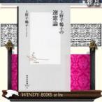上野千鶴子の選憲論    /   集英社 /  上野千鶴子(社会学)