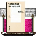 WINDY BOOKS on lineで買える「人工知能時代を〈善く生きる〉技術」の画像です。価格は778円になります。