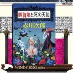 吸血鬼と死の天使    / 赤川次郎  著 - 集英社