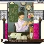 Yahoo!WINDY BOOKS on line思い出のとき修理します  空からの時報  3    / 谷瑞恵  著 - 集英社