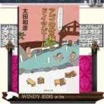 ニッポンぶらり旅  アゴの竹輪とドイツビール    / 太田和彦  著 - 集英社