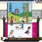 ニッポンぶらり旅  熊本の桜納豆は下品でうまい    / 太田和彦  著 - 集英社
