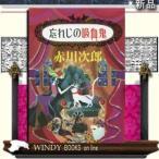 忘れじの吸血鬼    / 赤川次郎  著 - 集英社