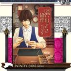 Yahoo!WINDY BOOKS on line思い出のとき修理します    / 谷瑞恵  著 - 集英社