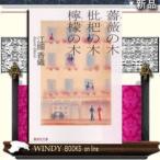 薔薇の木枇杷の木檸檬の木    / 江国香織  著 - 集英社