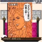Yahoo!WINDY BOOKS on lineコスプレ上手は、仕事上手!    /   集英社/ 小島慶子