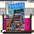Yahoo!WINDY BOOKS on lineこちら葛飾区亀有公園前派出所  麻里愛・最大の宿敵!の巻  75