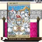 キン肉マン(56)     /ジャンプコミックス