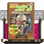 名探偵コナンDVDコレクション  〈特集〉少年探偵団  11 / 出版社-小学館