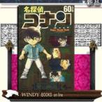 名探偵コナン60 PLUS Super Digest Book サンデ-公式ガイド   小学館 青山剛昌