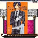 Yahoo!WINDY BOOKS on lineコスプレ男子図鑑