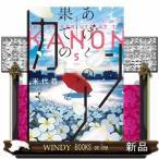 WINDY BOOKS on lineで買える「あげくの果てのカノン 5(ビッグ コミックス)米代 恭」の画像です。価格は596円になります。