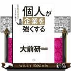 WINDY BOOKS on lineで買える「個人が企業を強くする 「エクセレント・パーソン」になるための働き方大前 研一」の画像です。価格は1,512円になります。
