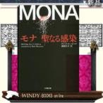 Yahoo!WINDY BOOKS on lineモナ聖なる感染    / ダン・T・セールベリ  著 - 小学館