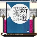 新選国語辞典 ワイド版  2色刷 / 出版社-小学館