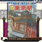 たんけん絵本 東京駅
