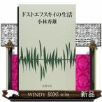 ドストエフスキイの生活  改版    / 小林秀雄  著 - 新潮社