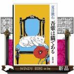 吾輩は猫である  改版    / 夏目漱石  著 - 新潮社