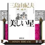 美しい星  改版    / 三島由紀夫  著 - 新潮社