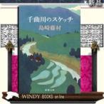 WINDY BOOKS on lineで買える「千曲川のスケッチ 改版   / 島崎藤村 著 - 新潮社」の画像です。価格は464円になります。