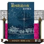 新編銀河鉄道の夜  改版    / 宮沢賢治  著 - 新潮社