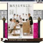 WINDY BOOKS on lineで買える「知ろうとすること。   / 糸井重里 著 - 新潮社」の画像です。価格は464円になります。