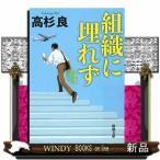Yahoo!WINDY BOOKS on line組織に埋れず  (新潮文庫)高杉 良