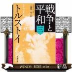 戦争と平和  改版  3    / トルストイ  著 - 新潮社