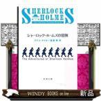 シャーロック・ホームズの冒険  改版    / コナン・ドイル  著 - 新潮社