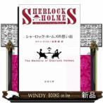 Yahoo!WINDY BOOKS on lineシャーロック・ホームズの思い出  改版    / コナン・ドイル  著 - 新潮社