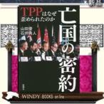 亡国の密約 TPPはなぜ歪められたのか      /   新潮社  著 山田優 / 出版社  新潮社   著者  山田優   内容: TPPで日本が