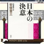 日本の決意      /   新潮社  著 安倍晋三