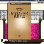 お坊さんが困る仏教の話     /   新潮社          シリーズ 教養新書   作者 村井幸三
