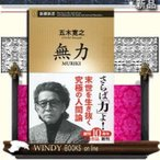 無力 MURIKI     /   新潮社   シリーズ 教養新書   作者 五木 寛之