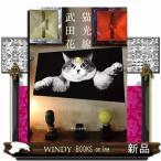 猫光線 / 出版社  中央公論新社   著者  武田花   内容: 東京の町、そして東北や九州で出会った猫のモノクロ写真にカラーで撮り下ろした風景と