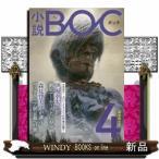 小説BOC    4