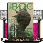 小説BOC(5)